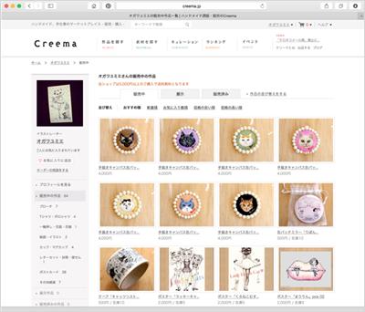 オガワユミエのギャラリー | ハンドメイド通販・販売のCreema